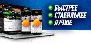 БК «Winline» обновила мобильные приложения