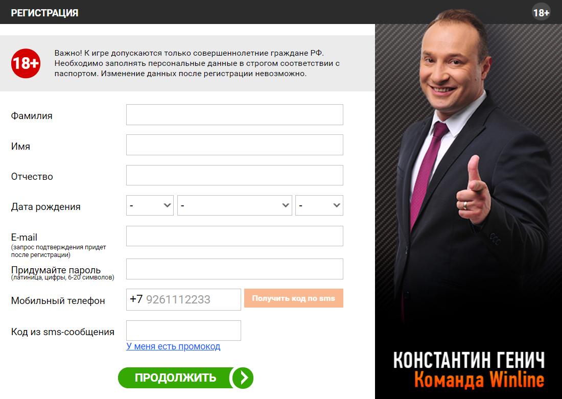 Регистрация в Винайн