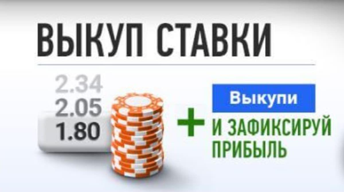 Выкуп ставки в БК Винлайн