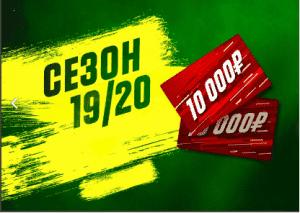 Компенсация за абонемент на матч РПЛ от БК «Париматч»