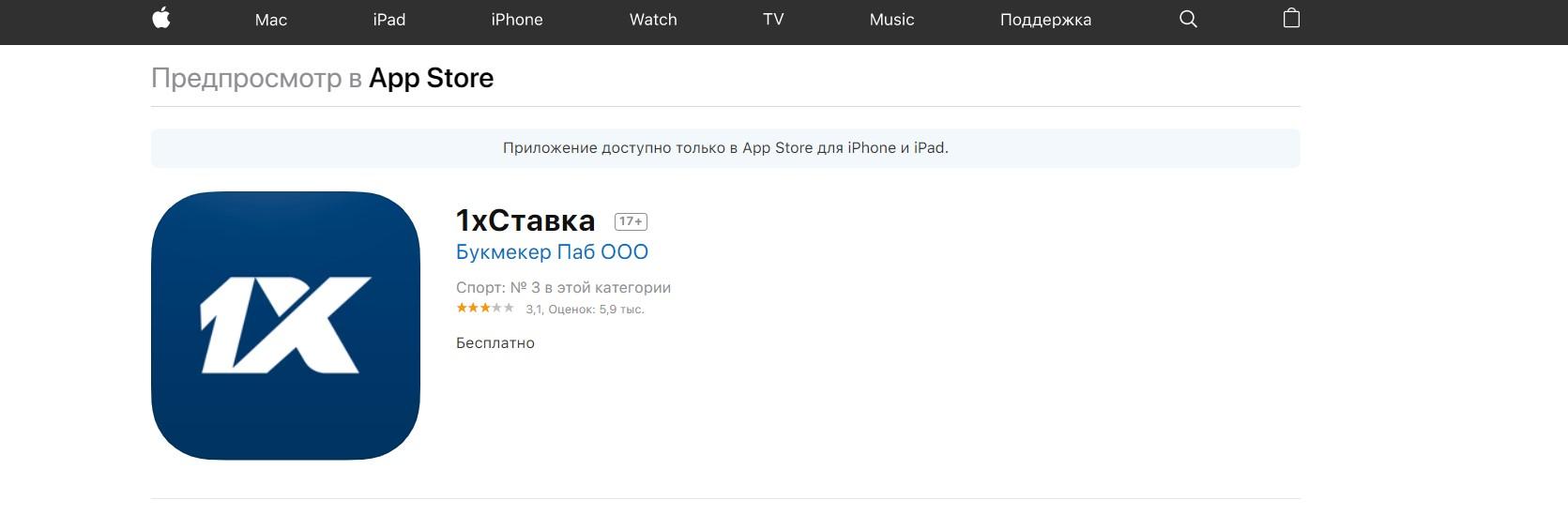 1xStavka App Store