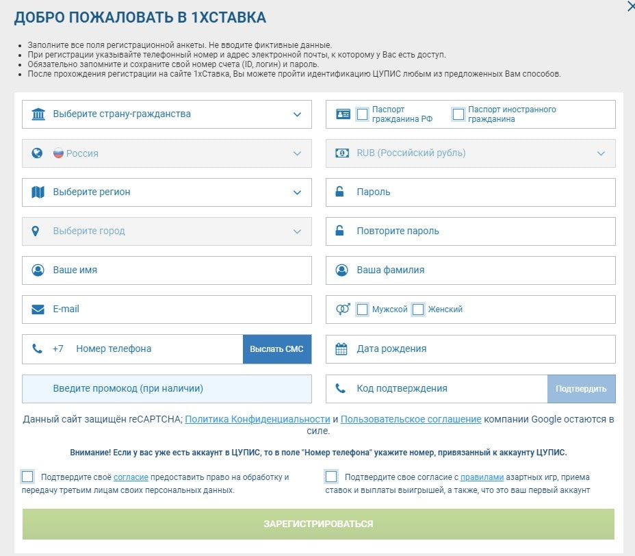 Форма регистрации 1хСтавка